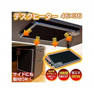 タイマー付きテーブルヒーター KH1800(電気ヒーター)