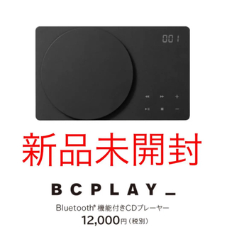 BCPLAY_ Bluetooth機能付CDプレーヤー 蔦屋家電 【新品未開封】