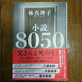「小説8050」 林真理子(文学/小説)
