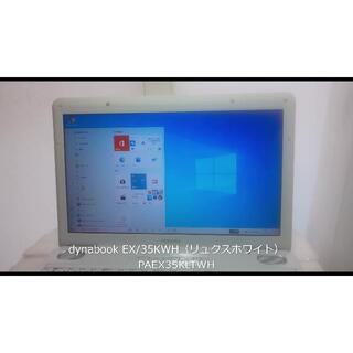 東芝 - ☆ノートパソコン dynabook Win10pro 64bit