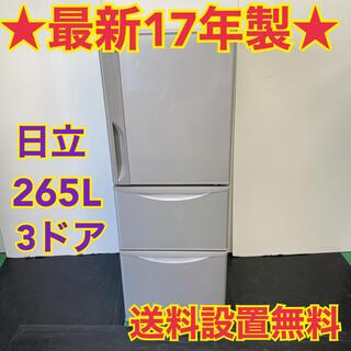 ヒタチ(日立)の送料設置無料 最新17年製 日立大型冷蔵庫 265L(冷蔵庫)