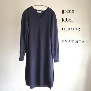 グリーンレーベルリラクシング(green label relaxing)のカシミア混  スリットニットワンピース ネイビー(ロングワンピース/マキシワンピース)