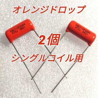 オレンジドロップ シングルコイル用715P200V 0.047UF 473J(エレキギター)