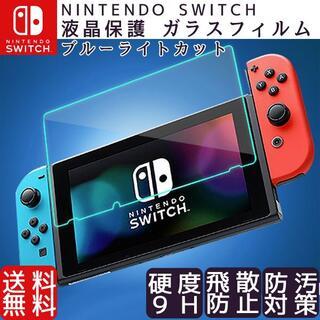任天堂スイッチ強化ガラスフィルム9H 2.5D ブルーライトカット(111)
