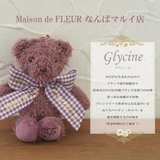 メゾンドフルール(Maison de FLEUR)のMaison de FLEUR なんばマルイ店限定チャーム(バッグチャーム)