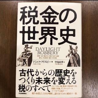 税金の世界史(文学/小説)