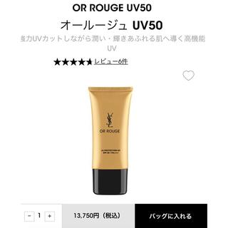 イヴサンローランボーテ(Yves Saint Laurent Beaute)の【新品•未開封】YSL オールージュ 日焼け止め下地 SPF50・PA+++(化粧下地)