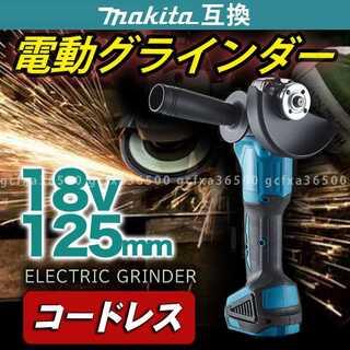 ディスクグラインダー 125mm 砥石 マキタ makita 互換