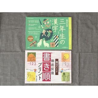【未使用】小学館「新 書き順プリント1.2.3年」「3年生の漢字」陰山英男