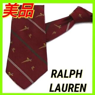 ラルフローレン(Ralph Lauren)の【匿名配送】RALPH LAUREN 高級ネクタイ ラルフローレン ストライプ(ネクタイ)