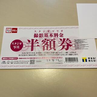 キタムラ(Kitamura)のスタジオマリオ 撮影基本料金半額券(その他)