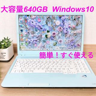 NEC - NEC✨希少なブルー✨データ保存640GB✨事務や学習にすぐ使えるノートパソコン