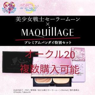 MAQuillAGE - セーラームーン×マキアージュ 特別セット ファンデーション&下地 オークル20