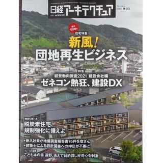 ニッケイビーピー(日経BP)の日経アーキテクチュア  創刊1200号 「新風!団地再生ビジネス」(ビジネス/経済)