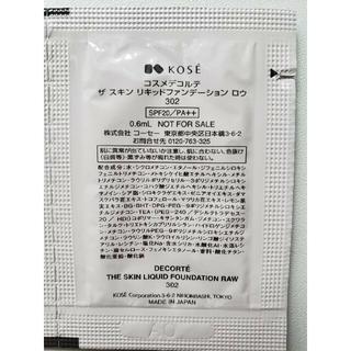 コスメデコルテ(COSME DECORTE)のコスメデコルテ ザ スキン リキッドファンデーション ロウ 302×2包(ファンデーション)