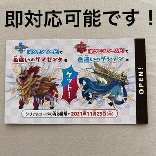 Nintendo Switch - 色違いザシアン ザマゼンタ シリアルコード