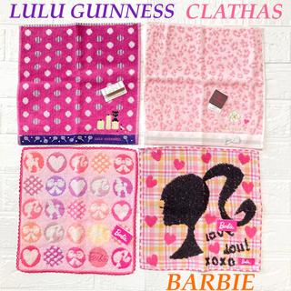クレイサス(CLATHAS)のブランド タオルハンカチ 4枚セット ピンク バービー クレイサス ルルギネス(ハンカチ)
