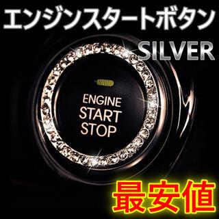 エンジンスタートリング シルバー 車用 カスタム 車内 おしゃれ カバー リング