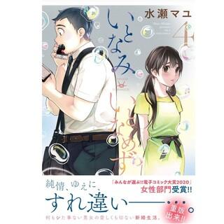 いとなみいとなめず(4) (アクションコミックス)