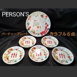PERSON'S - 【PERSON'S】パーソンズ カラフル パーティー プレート 6枚 セット