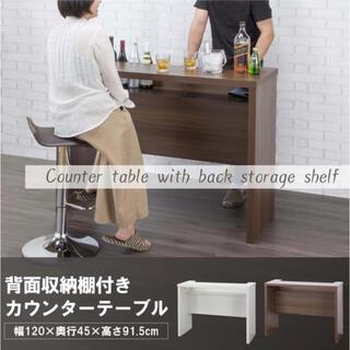 背面 収納棚付き カウンターテーブル バーテーブル 宅飲み ホワイト ブラウン(バーテーブル/カウンターテーブル)