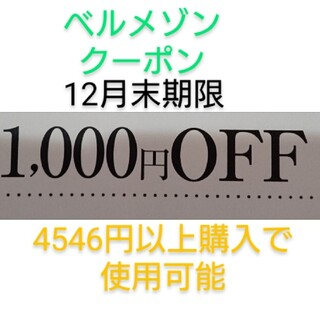 ベルメゾン - 12月末期限【1000円引き】ベルメゾン クーポン