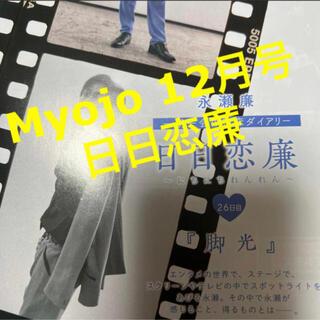 Myojo  12月号 通常版 King & Prince 永瀬廉 日日恋廉