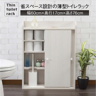 薄型 トイレラック トイレ 収納 サニタリー シンプル ホワイト(トイレ収納)