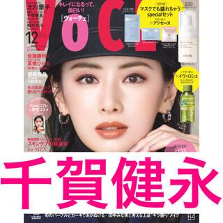 Johnny's - VOCE 2021年 12月号 千賀健永