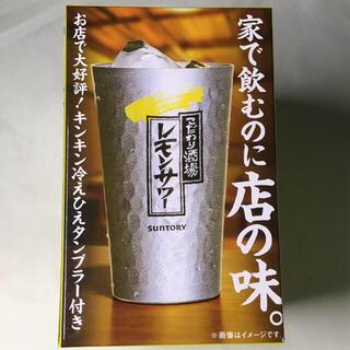 サントリー - サントリーこだわり酒場レモンサワー アルミタンブラー(非売品)