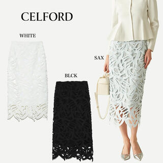 FRAY I.D - CELFORD 人気スカート 新品タグ付き