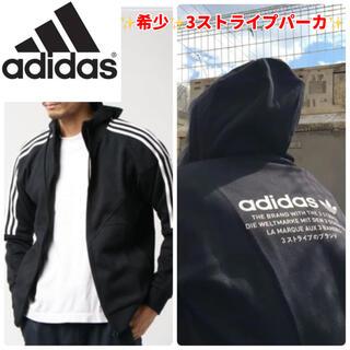 adidas - ★レア希少 美品 定16000円 adidas BLK  3ストライプのブランド