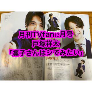 エービーシーズィー(A.B.C.-Z)の月刊TVfan 2021年 12月号(アイドルグッズ)