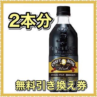 クラフトボス ブラック コーヒーペットボトル 引換券 引き換え券 ローソン(フード/ドリンク券)