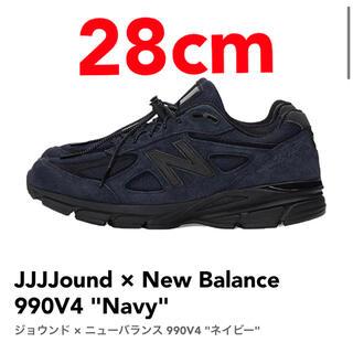 New Balance - jjjjound × New balance 990V4 28cm