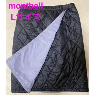 モンベル(mont bell)のモンベル  リバーシブル 巻きスカート 中綿 ラップスカート 防寒(ひざ丈スカート)