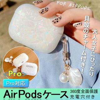 AirPodsケース/パールホワイト[Pro] チャーム付き 大人っぽい