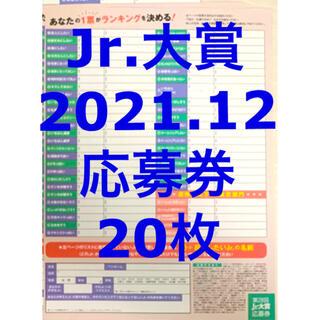 ジャニーズJr. - Myojo 明星 2021年 12月号 通常盤  Jr.大賞 応募券 20枚