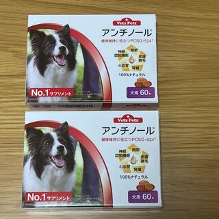 犬用アンチノール 60粒 2箱
