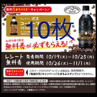 ローソン引換券 クラスト ボス ブラック 10枚(10本)(フード/ドリンク券)