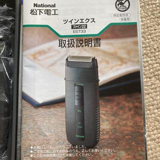 Panasonic - 未使用品 シェーバー