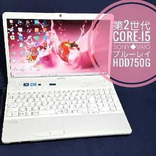SONY - ソニー*デザイナーズVAIO*2世代CORE‐I5/ブルーレイ/大容量750GB