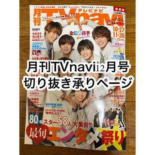 月刊TVnavi2021年12月号