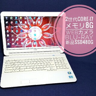 富士通 - ブルーレイ★2世代CORE-I7★高速メモリ8G/新品SSD480G/カメラ搭載
