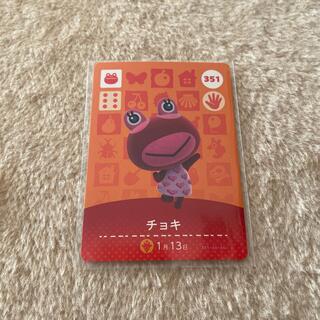 ニンテンドウ(任天堂)のamiiboカード チョキ(シングルカード)