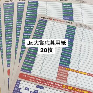 ジャニーズJr. - Jr大賞 応募用紙