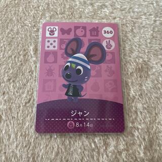 ニンテンドウ(任天堂)のamiiboカード ジャン(シングルカード)