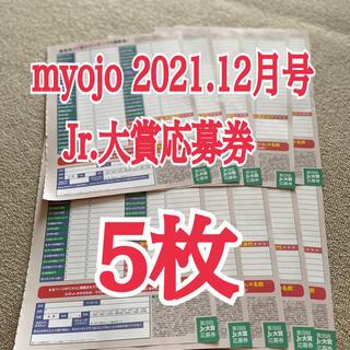 myojo Jr.大賞応募券 5枚セット