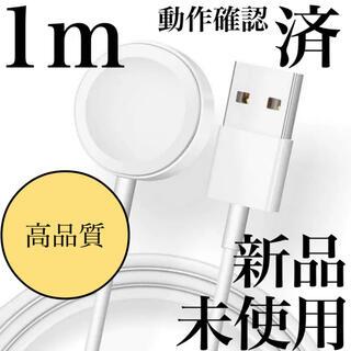 アップルウォッチ 純正互換 充電器 充電ケーブル apple watch(バッテリー/充電器)