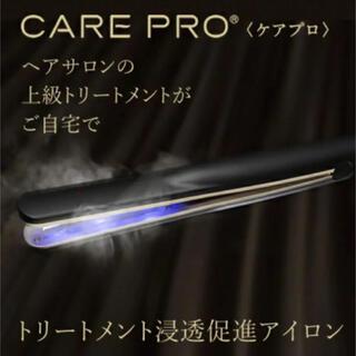 ケアプロ CARE PRO 超音波アイロン ヘアアイロン ストレートアイロン